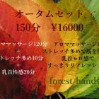 forest hands フォレストハンズ